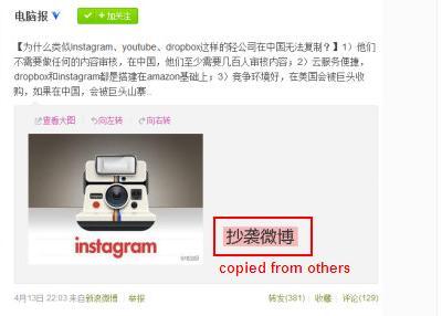 weibo copied content