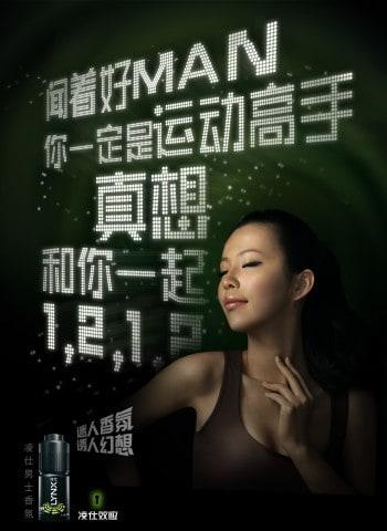 Lynx Branding in China