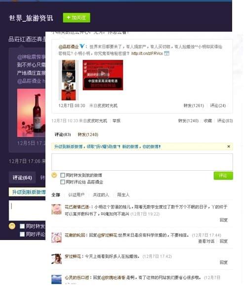 Fancycellar weibo share