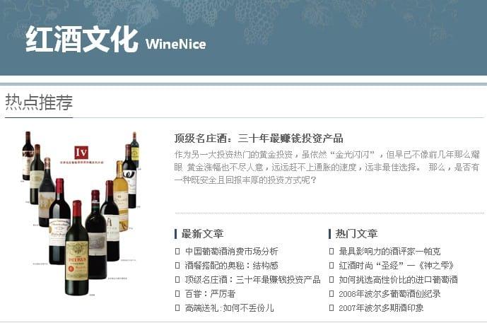 winenice online club