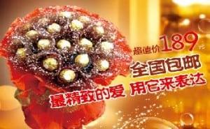 Ferrero Flowers