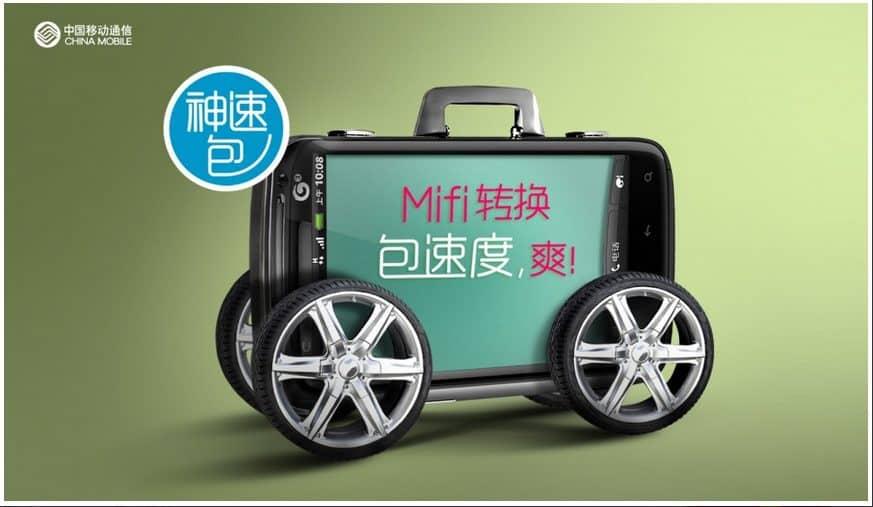 China Mobile 3
