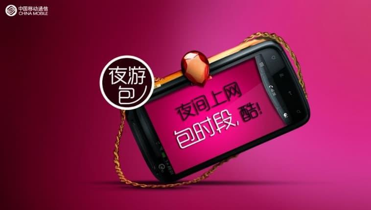 China mobile 4jpeg