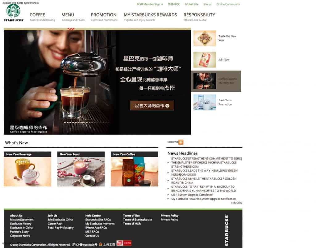 Starbucks website in chinese
