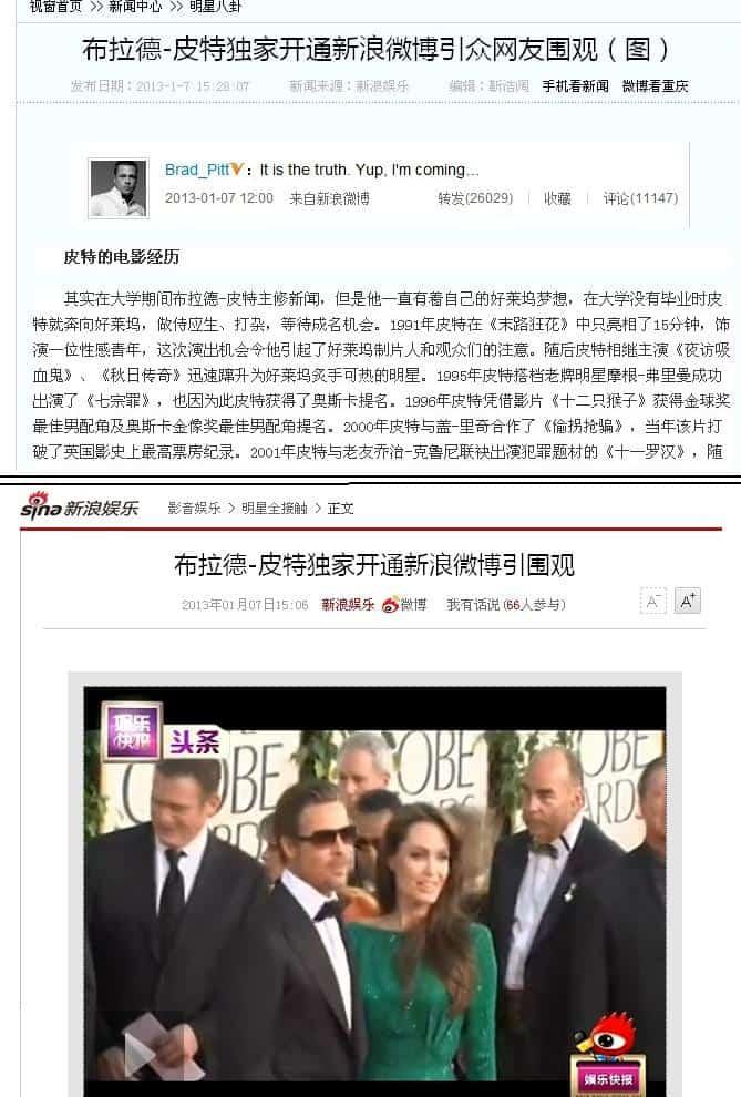 Brad Pitt's weibo on news