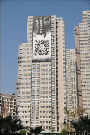 QR code on outdoor advertising