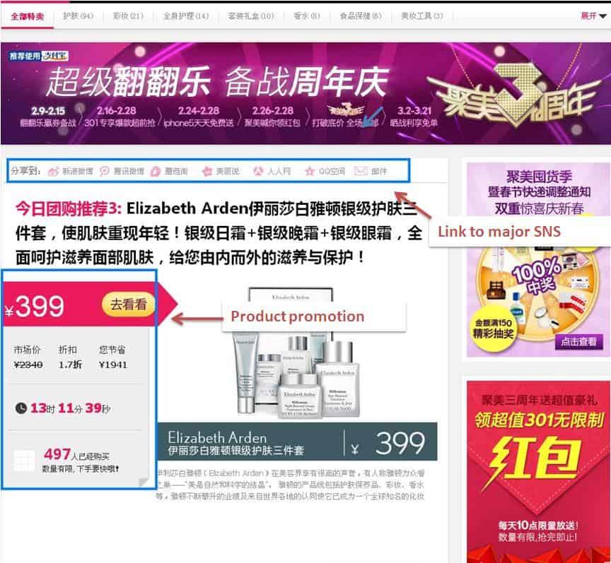 jumei homepage
