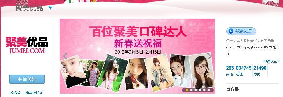 jumei weibo