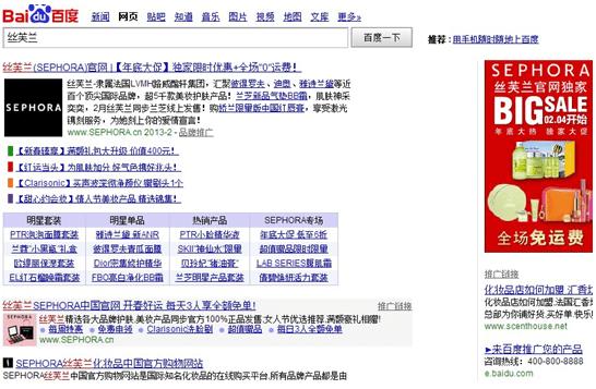 Baidu Sephora page