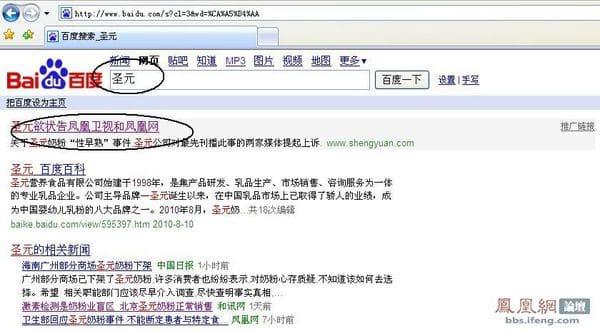 shengyuan pr crisis baidu ad