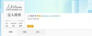 Weibo account of Renmin