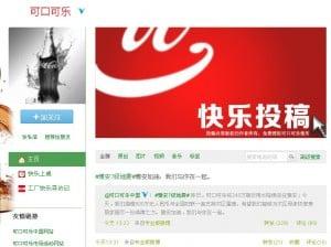 Weibo account of Coca Cola