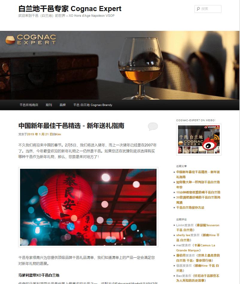 cognac-expert.china.Marketing