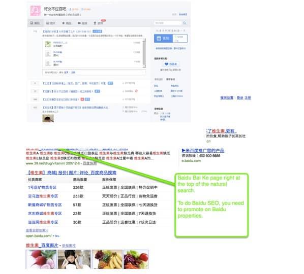 Baidu website