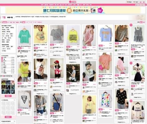 Taobao image 6