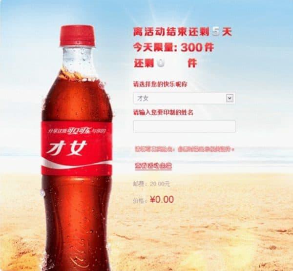 coca-colas-weibo-marketing1