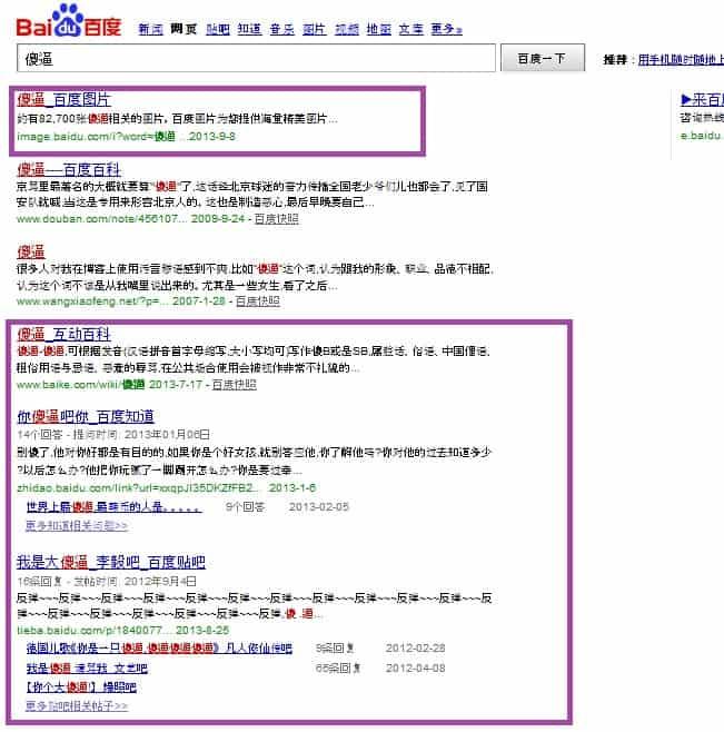 résultat-monopolisé-par-Baidu