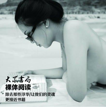 naked_reading_4_9b560