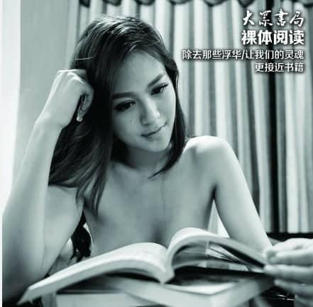 naked_reading_5_3dc92