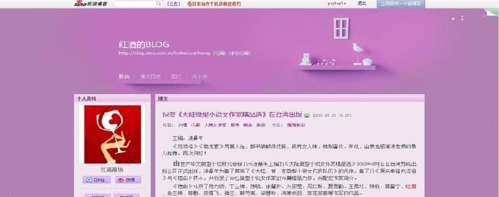 wine blog chinese