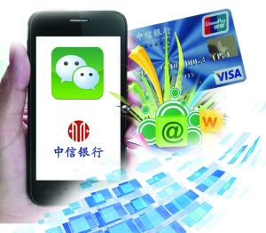 wechat integrate banking payment function