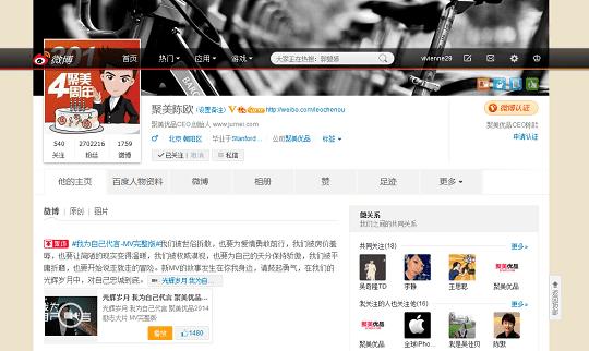 chenou weibo