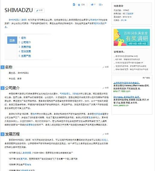 Shimadzu baike