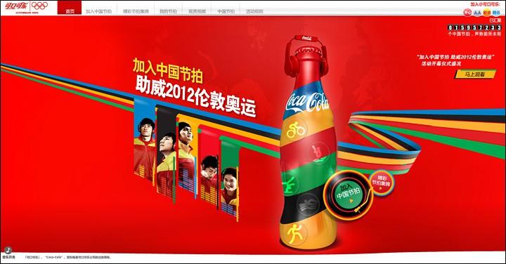 wwwins-isobar_coca-cola_2012Olym_beat