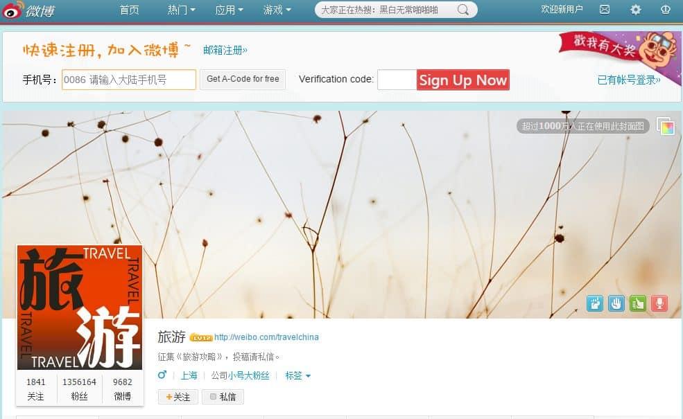 weibo voyage