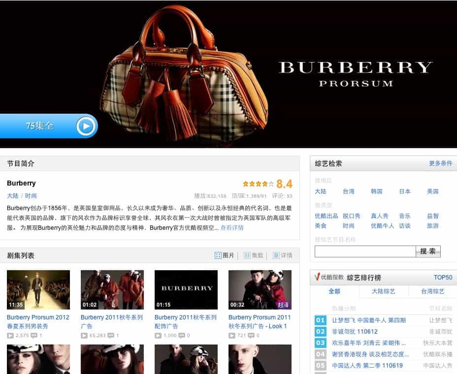 burberry youku