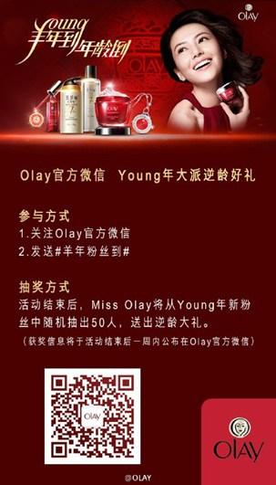 olay weibo contest
