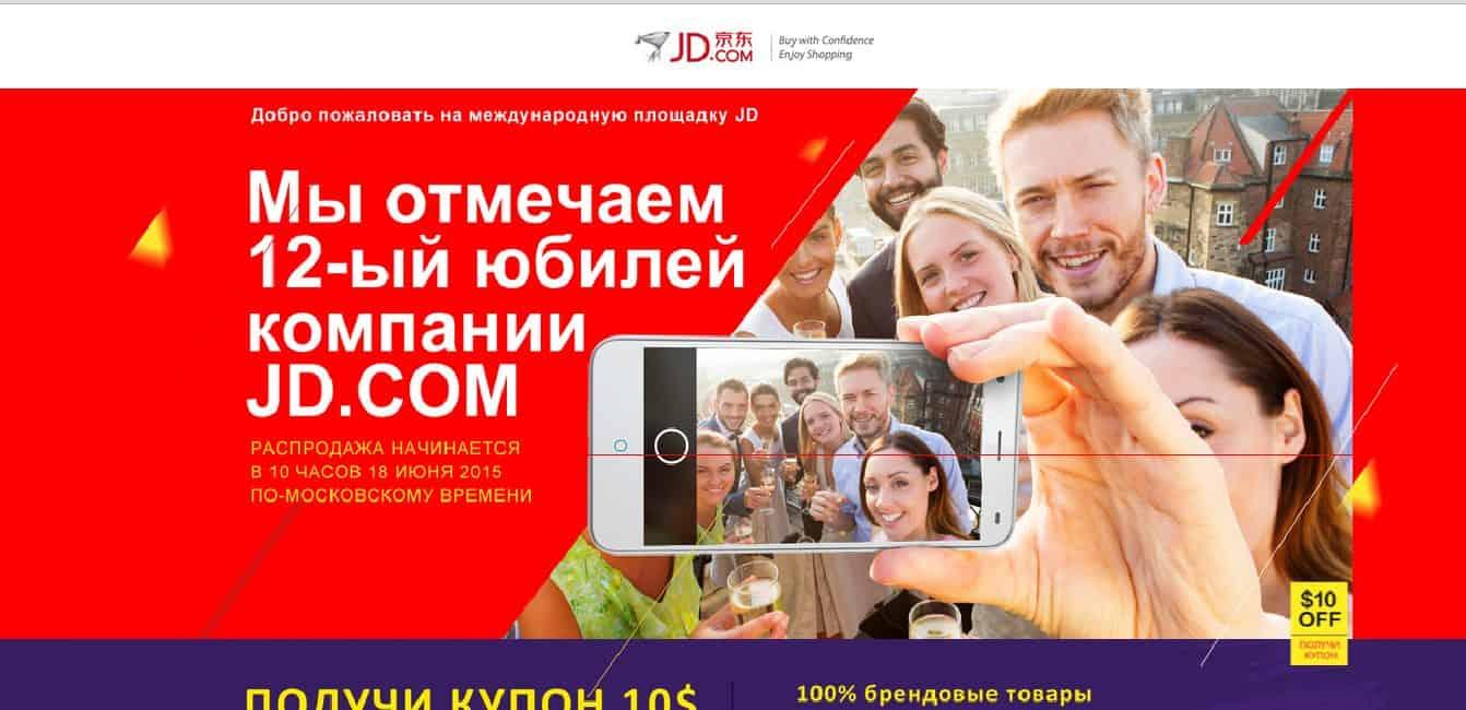JD attacks the Russian market