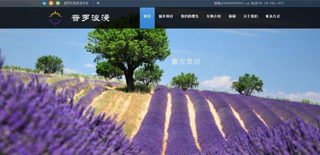 renseignement-touriste-chinois-provence-tour