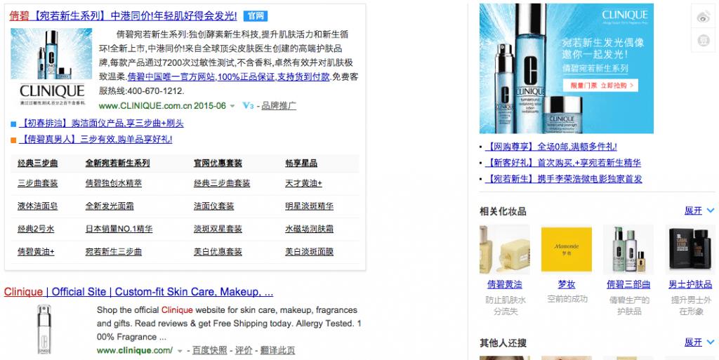 Clinique Baidu