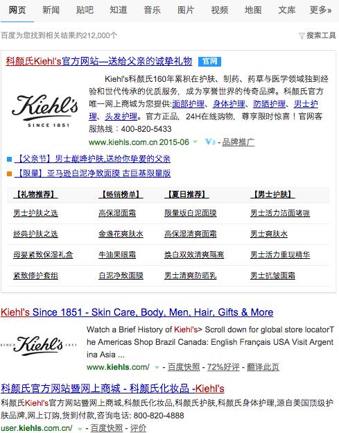 Kiehl's Baidu