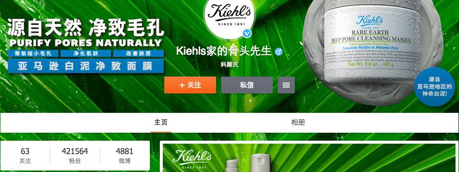 Kiehl's Weibo