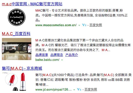 M.A.C Baidu