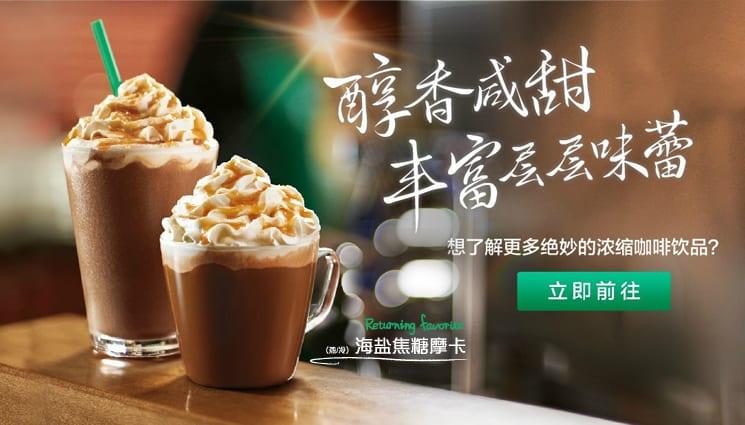 Publicité chinoise Starbucks