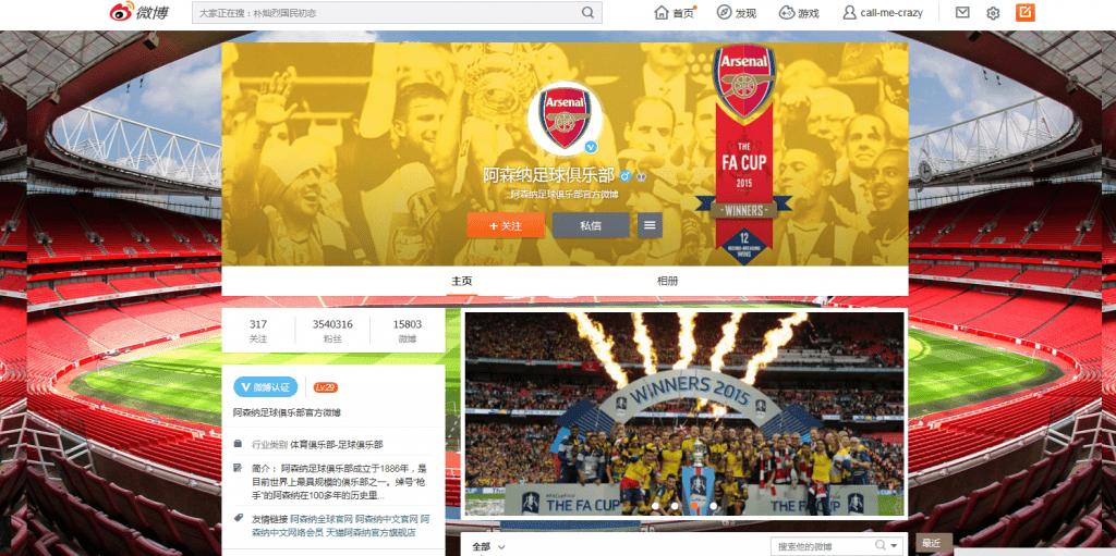 Arsenal Weibo