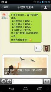 WeChat-public-platform-case-6