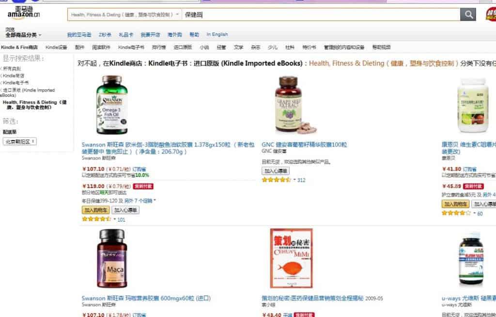 Amazon chine