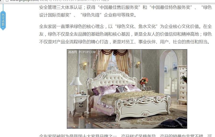 furniture China PR