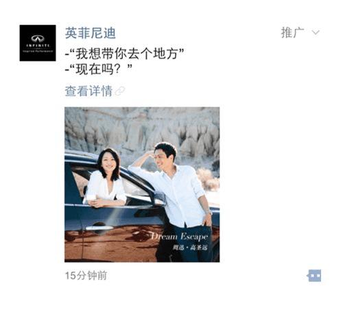 WeChat Moment Ad - Infiniti