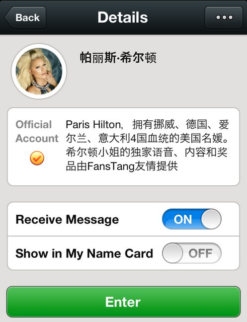 wechat-paris
