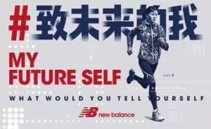 new balance 2017 campaign