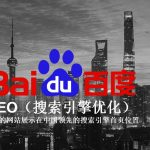 Guide to Search Engine Optimization (SEO) on Baidu in China