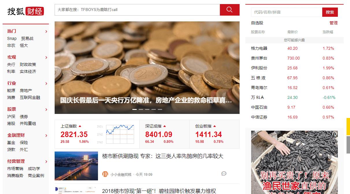 Startup PR China