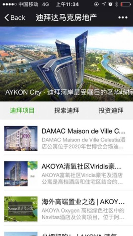 damac-wechat-account
