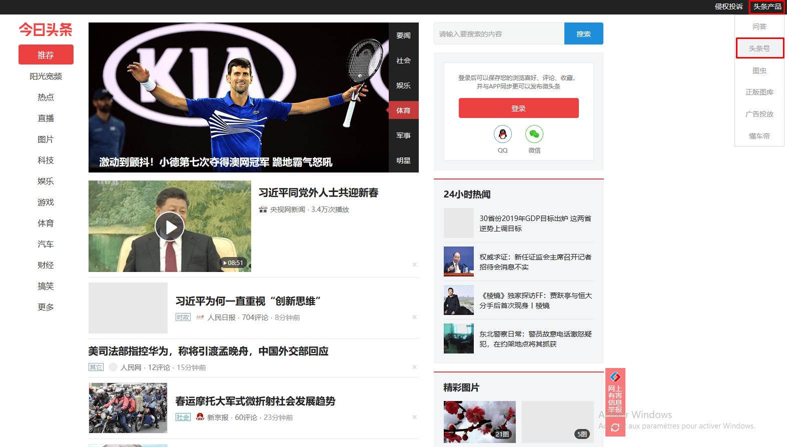 toutiao create account china digital marketing