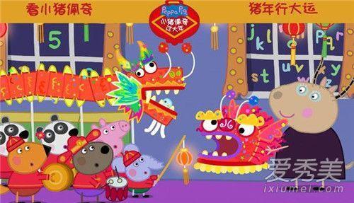 peppa movie chinese lunar year